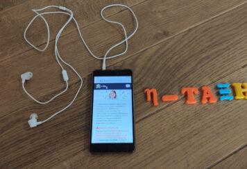 η-τάξη μέσω smartphone